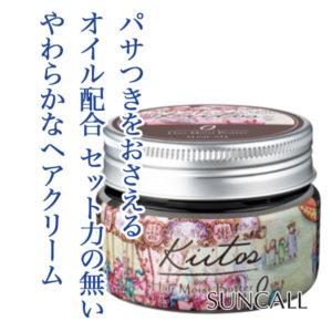 サンコール キートス ヘア モイストバター0 100