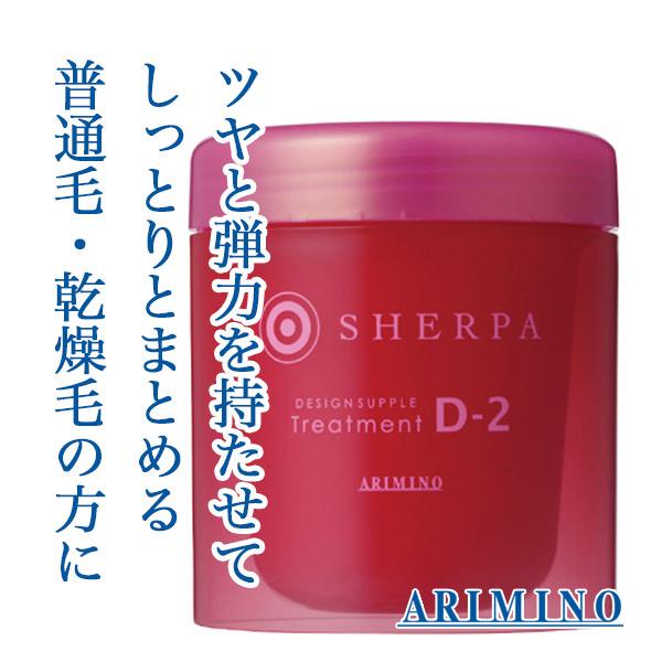 sherpa-d2t250