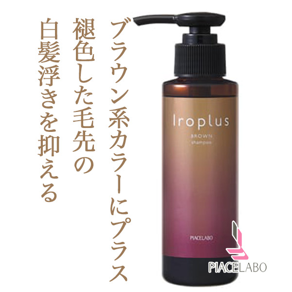 iroplus-brown