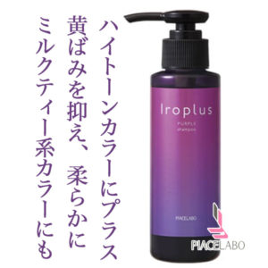 iroplus-purple