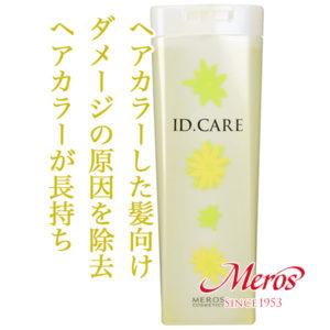 IDcare-hair-s250
