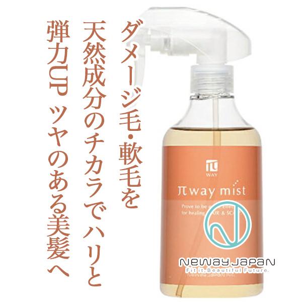 πway-miste300