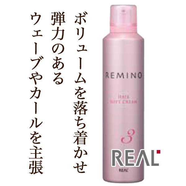 remino-cream3