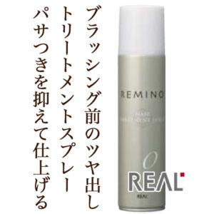 remino-spray0