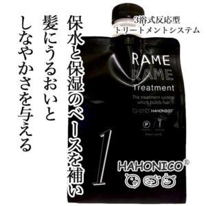 ハホニコ ザ ラメラメ トリートメント no1