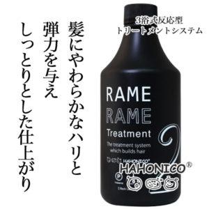 ハホニコ ザ ラメラメ トリートメント no2