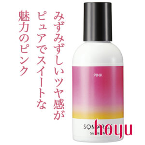 ホーユー ソマルカ ピンク シャンプー