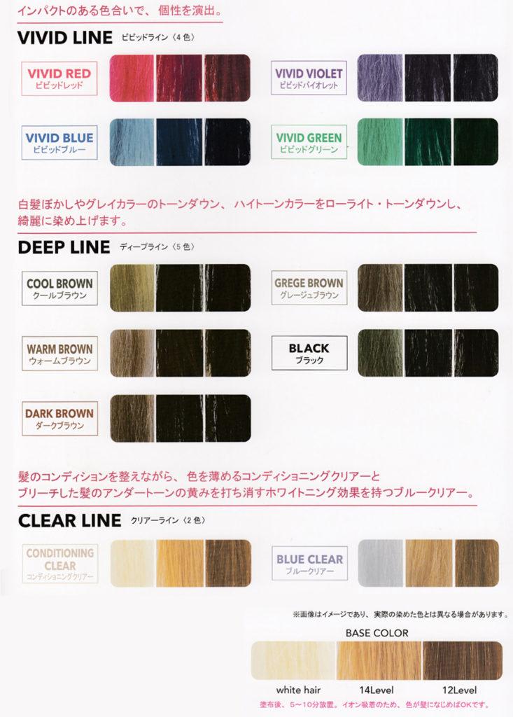 パイモア スペクトラムカラーズ カラーチャート2