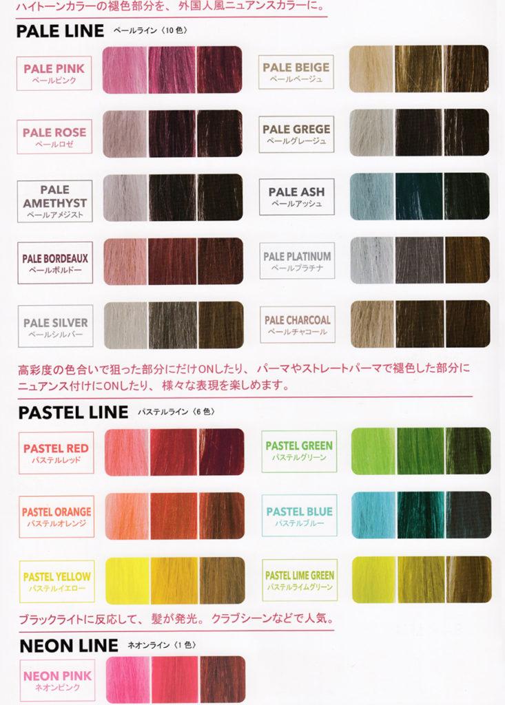 パイモア スペクトラムカラーズ カラーチャート1