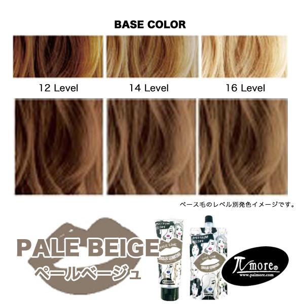 spectrum_pale-beige