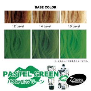 spectrum_pastel-green