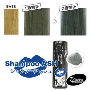 spectrum_shampoo-ash