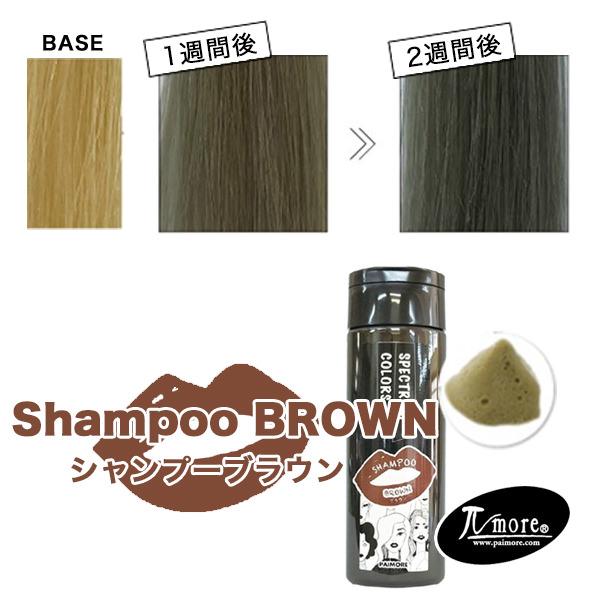 spectrum_shampoo-brown