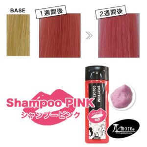 spectrum_shampoo-pink