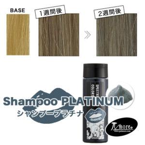 spectrum_shampoo-platinum