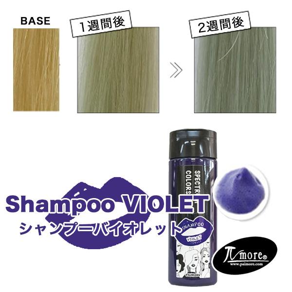 spectrum_shampoo-violet